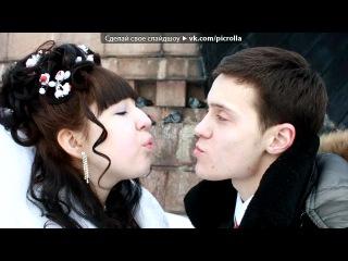 «Свадьба» под музыку [mp3ex.net]Борис Апрель - Мне так нужна твоя любовь. Picrolla