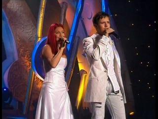Андрей Губин и Ольга Орлова - Я всегда с тобой (Песня Года 2003 Отборочный Тур)