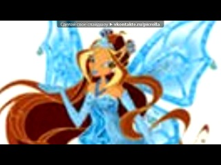 «винкс» под музыку ♥ - Дорога (песня из фильма(сказки)
