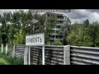 «Со стены Stalker Portal» под музыку S.T.A.L.K.E.R. - военный сталкер(гитара). Picrolla