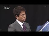 Gaki no Tsukai #1047 (2011.03.27) — Goodbye Yamasaki (11) 2011