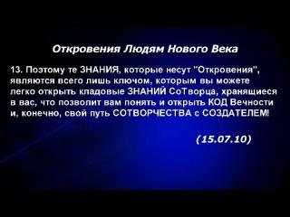 Откровения людям нового века. комментарии Леонида Маслова(записывающий)