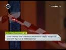 Гранату в Москве взорвали не в ночном клубе, а в букмекерской конторе