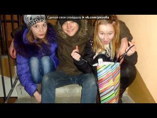 «*_*друзья*_*» под музыку Тбили - Зима (фит Bula?) (German prod). Picrolla