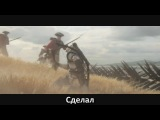 Литерал (ZIDKEY) Assassins Creed 3