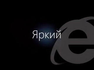 Реклама Internet Explorer: песню  скачали все, а браузер — никто :D