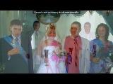 «наша свадьба.» под музыку Звезды ДОМ-2 - Законы любви ( Стёпа, Солнце, Сэм, Настя, Тори, Рассэл, Оля, Рома, Алена, Май ). Picrolla