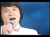 Джеки Чан (красиво поёт в живую на японском 1982 год)