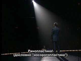 Jerry seinfeld - i'm telling you for the last time [русские субтитры]