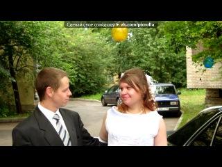 «наша свадьба» под музыку Инфинити & D.I.P Project - Я Не Боюсь. Picrolla