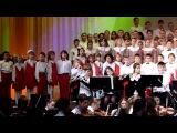 Наш младший поет с Симфоническим оркестром и сводным хором