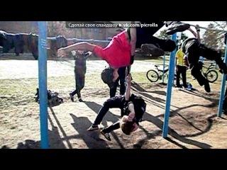 «Сбор Дворовых Гимнастов в Шепетовке (22.10.2011)» под музыку Eminem - So Bad. Picrolla