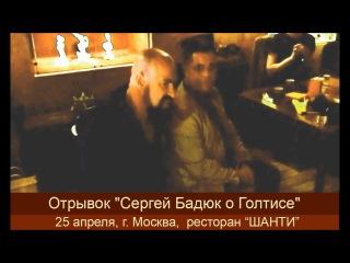 Бадюк Сергей о Голтисе (краткая версия)
