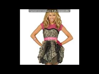 «Ханна Мантана» под музыку Ханна Монтана - One In A Million. Picrolla