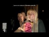 Отдохнули!!!! под музыку DJ MTR - New Dance 2011 (DFM miks). Picrolla