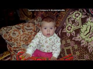 «Сынок - Артёмка » под музыку Песни из мультиков - В каждом маленьком ребенке.... Picrolla