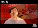 Китайский Новый Год - с Джеки Чаном!Клип Классная песня