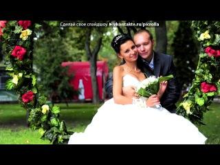 «Наша свадьба 10.09.11» под музыку ♫ Свадебный вальс ♫ - Анастасия(французская версия). Picrolla