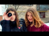 мои друзья под музыку Q Fast - Даем жару feat. M-095 &amp Орда. Picrolla