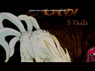 «Все хвостатые» под музыку Самая грустная песня из Наруто - Natsuhiboshi . Picrolla