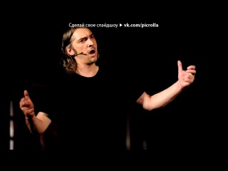 «Со стены КОРОЛЬ И ШУТ | TODD: Акт 2. «На Краю»» под музыку КиШ - проклятый старый дом. Picrolla