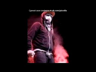 «голивуд» под музыку Hollywood Undead - Everywhere I Go. Picrolla