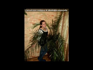 «Мои лучшие друзья фото у Насти дома» под музыку школа,мы тебя оч-оч любим!! - 11- Бкласс ...мы рулим!!!!......школа № 3_НаВсЕгДа..эта песня про Коляна, Катюху, Микро, Аньку, Михалыча, Вована, Нику, Рому и  Т. Д.)). Picrolla