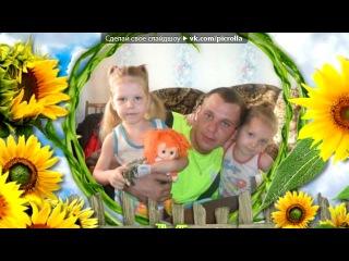 «Мои детки:)))))))» под музыку Песни из мультфильмов  - Песня мамонтенка про маму. Picrolla