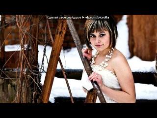 «я» под музыку Lily Collins - I Believe in love(OST Белоснежка и месть гномов). Picrolla
