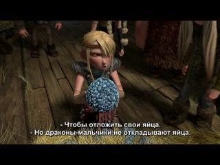 Дар Ночной Фурии - Короткометражка [русские субтитры]