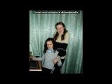 я мо друз! под музыку RJ feat. Pitbull - U Know It Ain't Love (DJ Rebel Radio Edit)(httpvkontakte.ruymusic). Picrolla