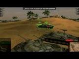 World of Tanks под музыку Алексей Матов - Ты назначен быть героем. Picrolla