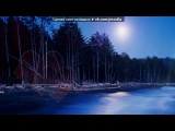 «уюк» под музыку Неизвестен - Красивая флейта.avi. Picrolla
