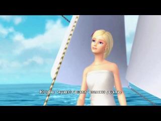 Барби: Принцесса Острова -