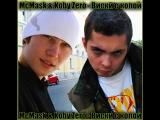 MC MASK &amp КОБИ ЗИРО - Виски с Kолой (Video Single) - 2009