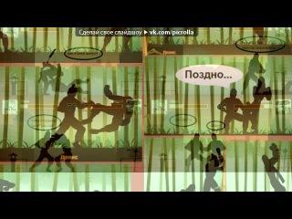 «Конкурс комиксов» под музыку AS/DS - TNT. Picrolla