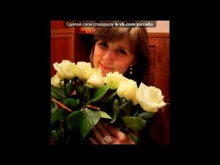 «Я такая, как есть...» под музыку Алиса Тарабарова - Улыбнись. Picrolla