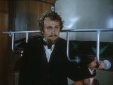 Капитан Немо (1 серия)(1975).