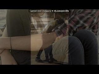 «он любит меня, я люблю его. а ты хуй соси.» под музыку Алина и Дима - Она (Дружба между парнем и девушкой). Picrolla