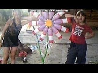 «Погуляли» под музыку Юля Подольская - Про красивую жизнь.mp3 - Сериал детка. Picrolla
