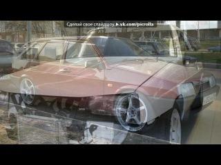 «Хочешь что бы фото твоего авто было на стене» под музыку Дзідзьо - Голі дівчата. Picrolla