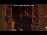 «зажение ёлки и просто погуляли на 100%» под музыку Братья Борисенко - Колдовала зима {borisenko-ua.at.ua}<скачиваем. Picrolla