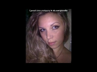«мои фото» под музыку Лара Фабиан - You and I. Picrolla