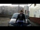 «))))))» под музыку ►Света - Мы в машине у тебя целуемся. Picrolla