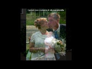 «Свадебный ))» под музыку Микаэл Таривердиев-Уильям Шекспир  -  Люблю из к/ф  Адам женится на Еве. Picrolla