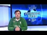 Футбольный Клуб 27.04.2012