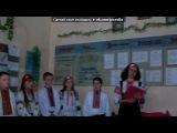 «Мої друзі...» под музыку Вальс - Мово рідна (муз. – Михайло Гайвроноський, сл. – Сидір Воробкевич). Picrolla