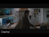 СХВАТКА (англ. Heat, США, 1995) — фильм Майкла Манна с Аль Пачино и Робертом де Ниро в главных ролях.