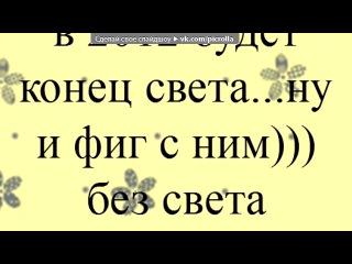 «Популярное ВКонтакте» под музыку Бумбокс и Ассай - Скажи, как мне жить,если нет стимула. Picrolla