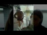 С моей стены под музыку Ольга Лозина - Моё Сердце - Раненая Птица (DJ Magnit Remix). Picrolla